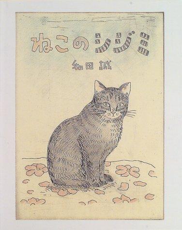 ねこのシジミ(和田誠 作、ほるぷ出版、1996年)