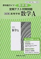 教科書ガイド数研版定期テスト対策問題改訂版高等学校数学A 数A 328 (学習ブックス)
