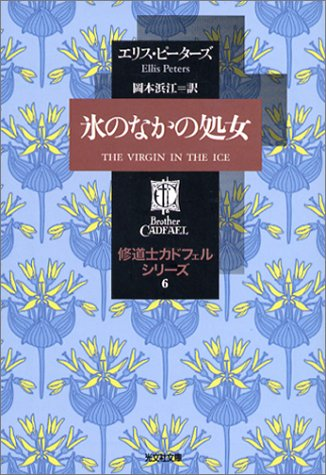 氷のなかの処女―修道士カドフェルシリーズ〈6〉 (光文社文庫)の詳細を見る