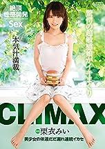 CLIMAX 美少女の体液だだ漏れ連続イカセ 栗衣みい アリスJAPAN [DVD]