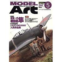 MODEL Art (モデル アート) 2006年 05月号 [雑誌]