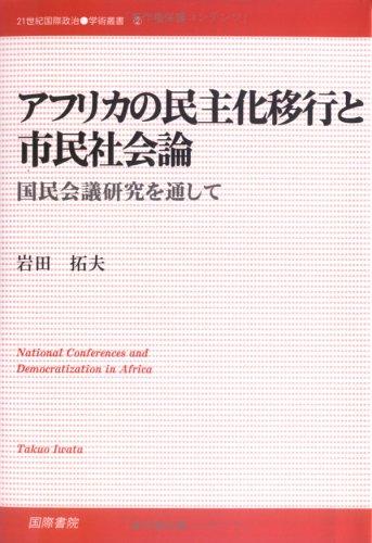 アフリカの民主化移行と市民社会論―国民会議研究を通して (21世紀国際政治学術叢書)