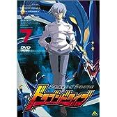 ドラゴンドライブ(7) [DVD]