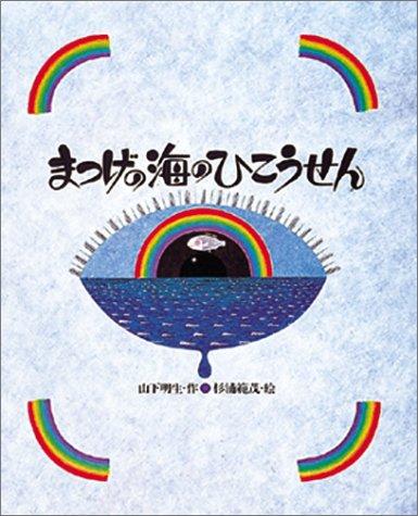 まつげの海のひこうせん (日本の絵本)の詳細を見る