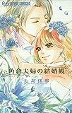 角倉夫婦の結婚観 (フラワーコミックス)
