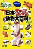 日本チョコエッグ動物大百科―魚のフィギュア (玩具)