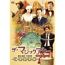 『三谷 幸喜』脚本・原作映画DVDセット