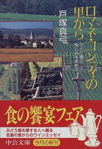 ロマネ・コンティの里から―ぶどう酒の悦しみを求めて (中公文庫)の詳細を見る