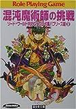 混沌魔術師の挑戦―ソード・ワールドRPGリプレイ集 バブリーズ編〈2〉 (富士見文庫―富士見ドラゴンブック)