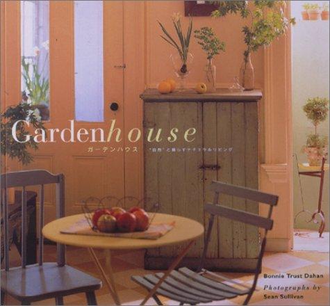 """ガーデンハウス """"自然""""と暮らすナチュラルリビング (クロニクル・ブックス日本語版)"""