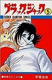 ブラック・ジャック (5) (少年チャンピオン・コミックス)