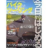 今日からはじめるバイクツーリング (NEKO MOOK 1188)