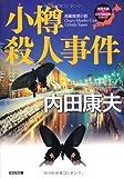 小樽殺人事件―浅見光彦×日本列島縦断シリーズ (光文社文庫)