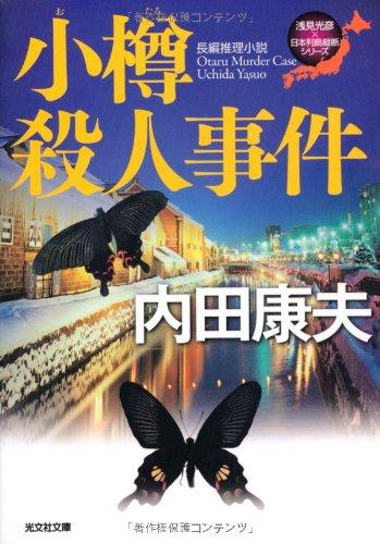 小樽殺人事件―浅見光彦×日本列島縦断シリーズ (光文社文庫)の詳細を見る