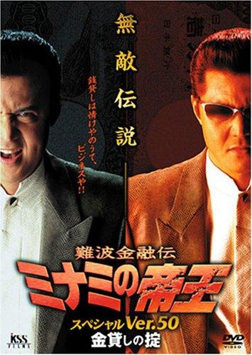 DVD                難波金融伝 ミナミの帝王 スペシャルVer.50 金貸しの掟