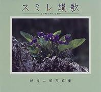 スミレ讃歌 春の野山から花便り―新井二郎写真集 (フォトルピナス)