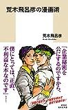 荒木飛呂彦の漫画術【帯カラーイラスト付】 (集英社新書)