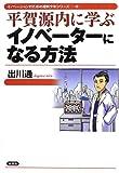 平賀源内に学ぶイノベーターになる方法 (イノベーションのための理科少年シリーズ)