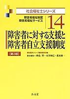 障害者に対する支援と障害者自立支援制度 第3版 (社会福祉士シリーズ 14)