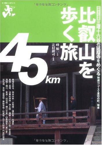 エコ旅ニッポン 比叡山を歩く旅