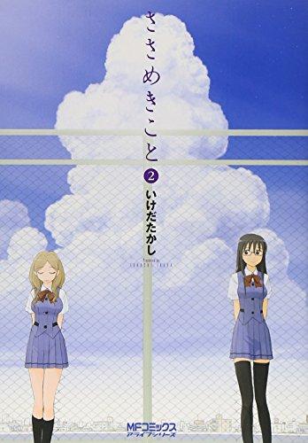 ささめきこと 2 (MFコミックス アライブシリーズ)の詳細を見る