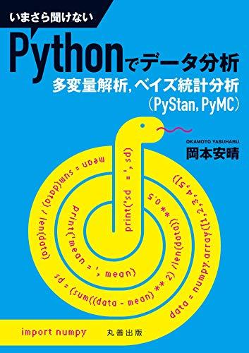 [画像:いまさら聞けないPythonでデータ分析 多変量解析,ベイズ統計分析(PyStan,PyMC)]