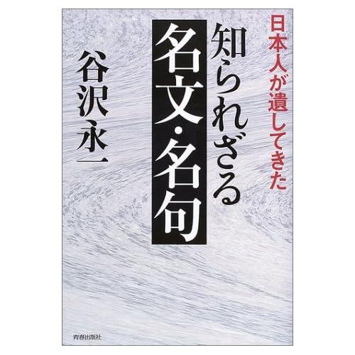 日本人が遺してきた知られざる名文・名句