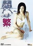 繁 しげみ [DVD]
