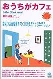 おうちがカフェ―caf´e chez moi (光文社ペーパーバックス)