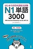 はじめての日本語能力試験N1単語3000 はじめての日本語能力試験単語