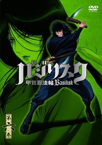 バジリスク ~甲賀忍法帖~ vol.6(初回限定版) [DVD]の詳細を見る