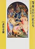 等身大の巨匠たち (日経アートブックス)