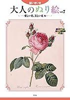 大人のぬり絵 Vol.7 愛しい花、美しい花編