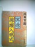 冥途・旅順入城式 (1981年) (旺文社文庫)