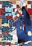 破天荒遊戯 11 (IDコミックス ZERO-SUMコミックス)