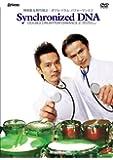 Synchronized DNA 神保彰&則竹裕之 ダブル・ドラム・パフォーマンス2 [DVD]