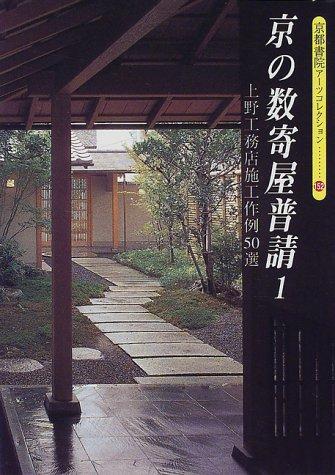 京の数寄屋普請―上野工務店施工作例50選 (1) (京都書院アーツコレクション―建築 (152))