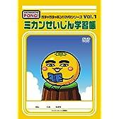 ガチャガチャポン!DVDシリーズ Vol.1 ミカンせいじん学習帳