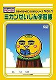 ガチャガチャポン!DVDシリーズ Vol.1 ミカンせいじん学習帳[DVD]