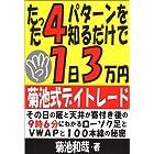 たった4パターンを知るだけで1日3万円。菊池式デイトレード