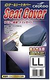 セプトゥー(ceptoo) シートカバー のびーるシートカバー サイズLL S-004