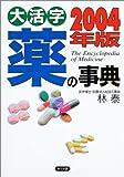 大活字 薬の事典〈2004年版〉