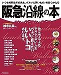 阪急沿線の本 (JTBのムック)