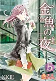 金魚の夜(フルカラー) 5 (恋するソワレ)