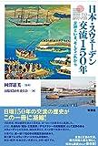 日本・スウェーデン交流150年: 足跡といま、そしてこれから