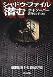 シャドウ・ファイル/潜む (ハヤカワ文庫NV)