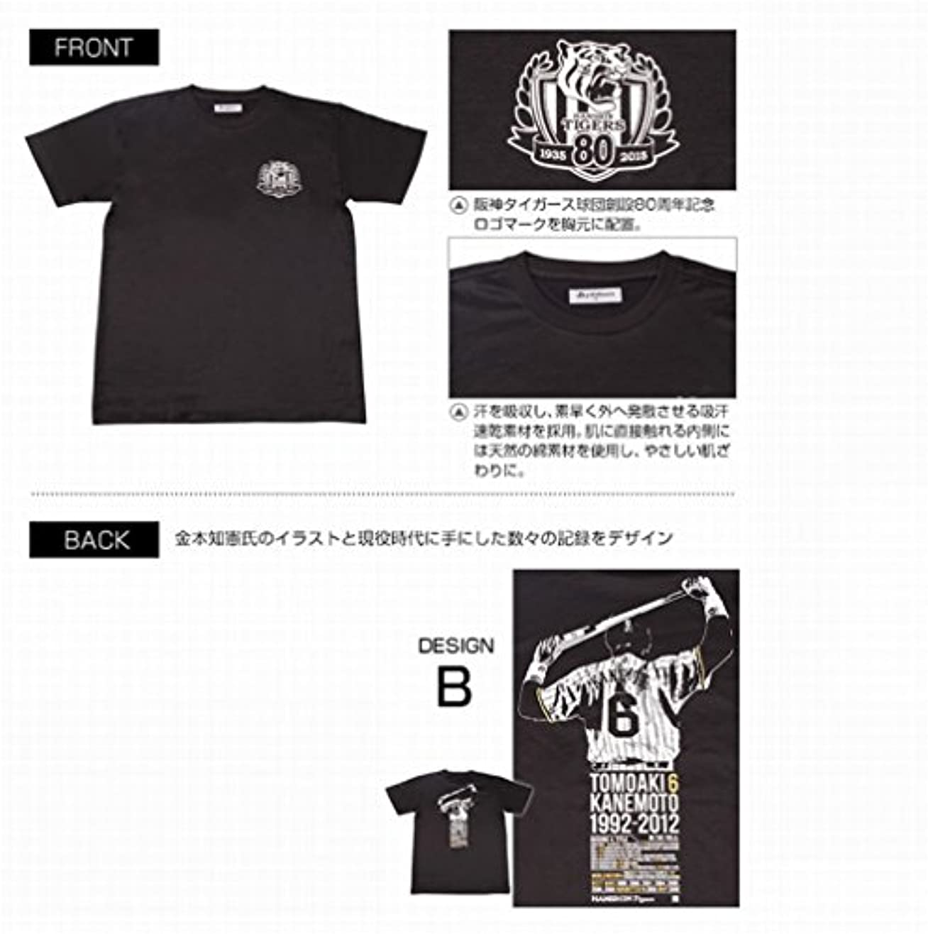 石膏より平らな扇動するファイテン  RAKUシャツ半袖 阪神タイガース創設80周年記念 金本モデルBタイプ Lサイズ