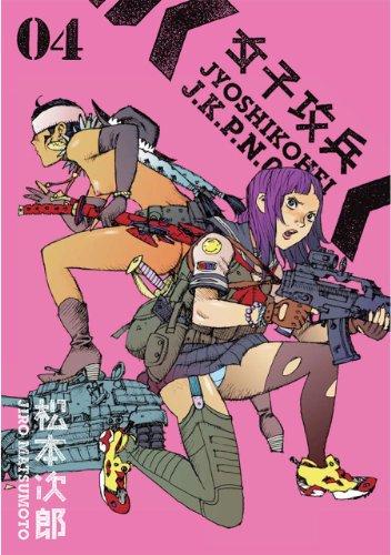 女子攻兵 4巻 (バンチコミックス)の詳細を見る