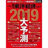 週刊東洋経済 2018年12/29-2019年1/5新春合併特大号 [雑誌]