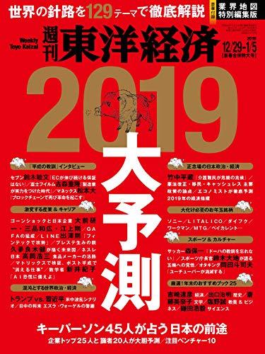 週刊東洋経済 2018年12/29-2019年1/5新春合併特大号 [雑誌]の詳細を見る